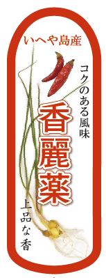 沖縄の調味料、コーレーグース用に作ったラベル