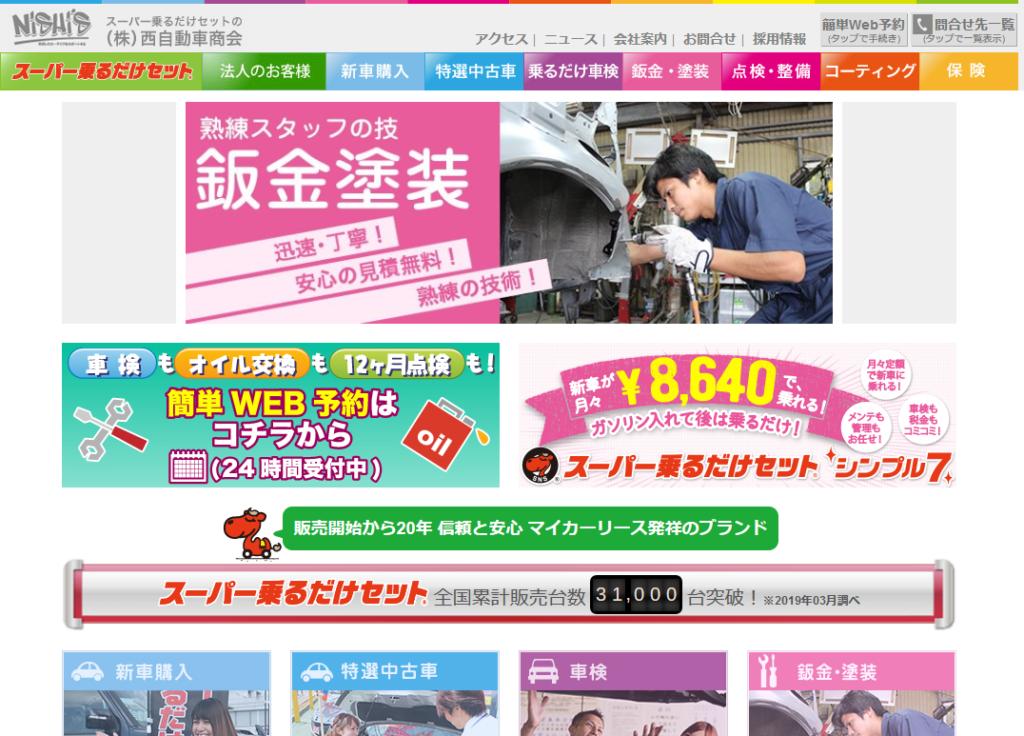 西自動車商会殿ウェブサイトイメージ