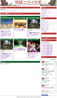 琉球ニライ大学へのリンク